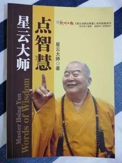 Chinese Book [星云大师下: 点智慧]