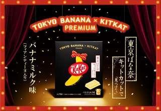 [Preorder] Kit Kat Premium Tokyo Banana