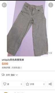 🚚 uniqulo黑色高腰寬褲