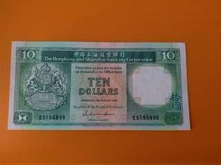 接近全新 1986 年滙豐10元紙幣