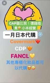日本代購 CLEDEPEAU fancl covermark