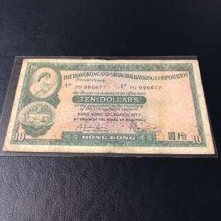 靚號香港上海匯豐銀行$10 下品