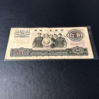 78777尾 第三版人民幣十元,中品