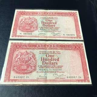 兩張香港上海匯豐銀行$100 上品,面值200 共售240