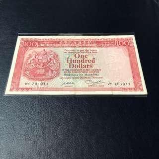 1982年香港上海匯豐銀行$100 上品