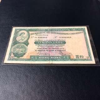 1978年香港上海匯豐銀行$10,號碼不錯👍