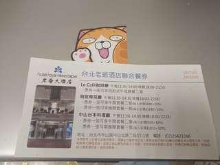 台北老爺酒店聯合餐券
