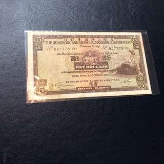 豹子號香港上海匯豐銀行$5 中品