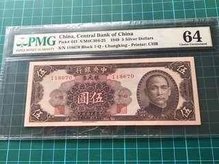 1949 China Central Bank of China 5 Yuan silver note PMG 64 Choice UNC