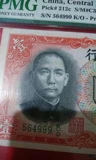 1936年 中央銀行 壹圓 PMG64, 靚號尾999