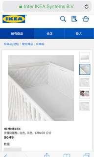 🚚 Ikea嬰兒床圍