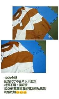 🚚 橘條紋短版上衣
