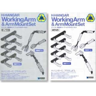 Wave H Hanger Working Arm & Arm Mount Set Grey and White