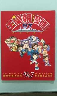 玉皇朝漫畫97