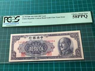 1949 China Central Bank 500 Gold Yuan Banknote PCGS 58 PPQ