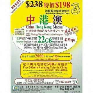 香港澳門中國 4G 流動數據 22GB」,包裝顯示面值 HK$198,是由 20GB 香港數據,加 2GB 中國澳門共用數據組成,另包 2,000 分鐘本地通話時間。.,無論任何時間啟用,通話分鐘、數據、SIM 卡有效期一律到 2019 年 12 月 31 日免翻牆上 Facebook、WhatsApp  查詢whatsapp 5932 5599