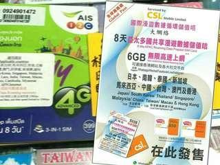 CSL 新推出「全球路路通」儲值卡,提供 8 日亞太多國共享 4G 漫遊數據,覆蓋目的地包括:日本、南韓、泰國、新加坡、馬來西亞、中國、台灣、澳門卡