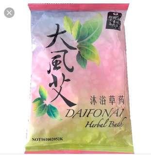 Dafongai confinement herb bath pack