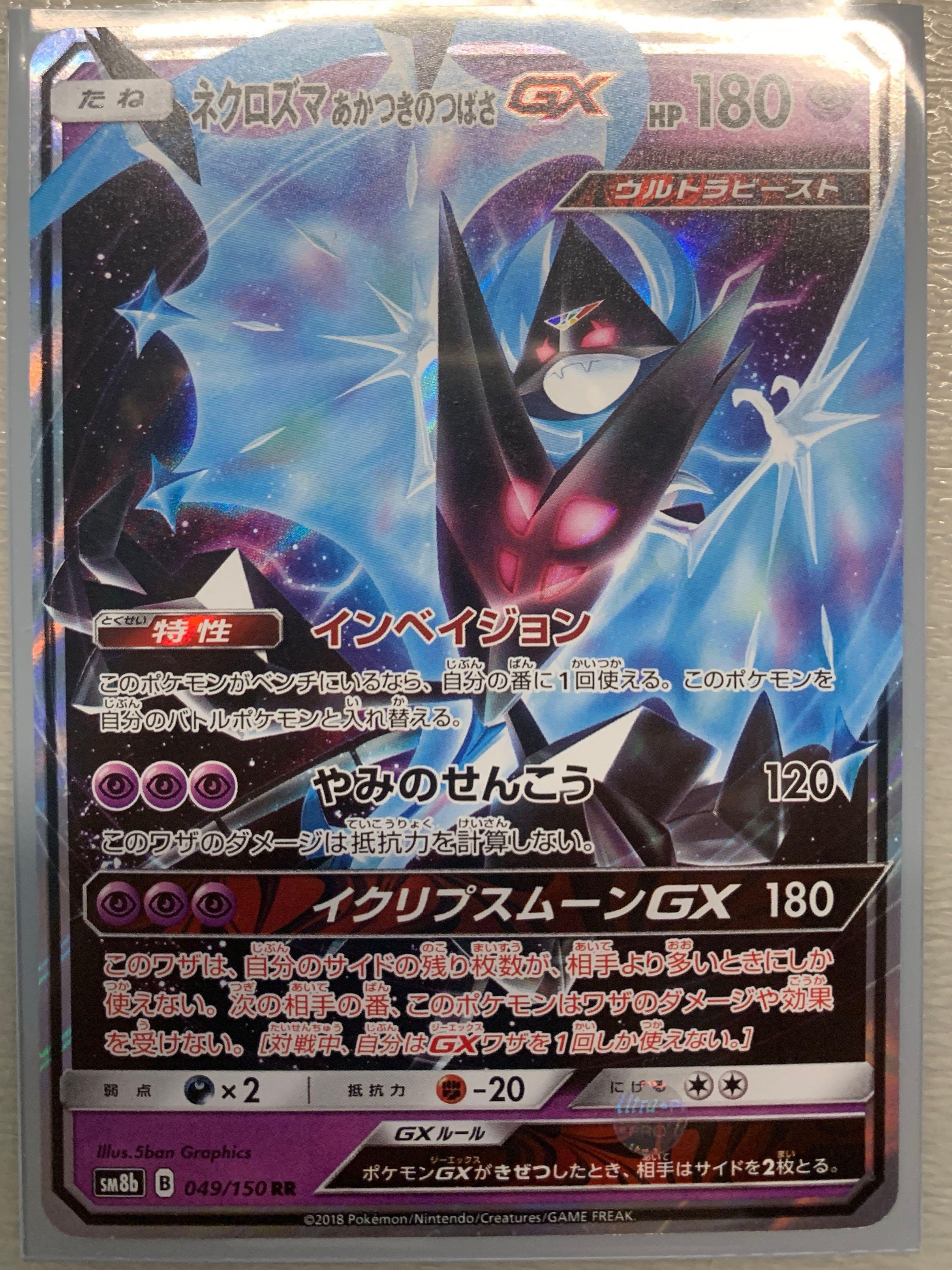Pokemon Japanese Alolan Ninetales SM8B 089//150 NM//M US Seller