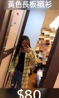 🚚 黃色襯衫