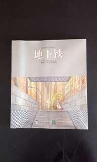 几米  地下铁  Jimmy Liao