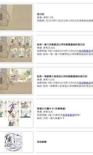 完整一套金庸郵票 首日封加全套十件。