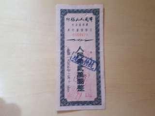 (罕有) 1952年中國人民銀行廣西分行 二萬定額儲單