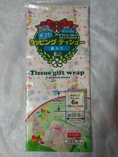 禮物包裝紙