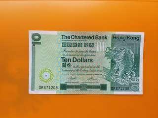 七成新 1981 年渣打10元紙幣 品相如圖