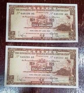 60年滙豐5圓UNC直版2連號微黄