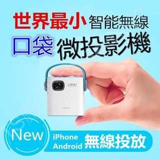 🚚 世界最小 超迷你 高清 WIFI 無線 白日直投 口袋 微投影機 內建電池 大螢幕 高亮度 微投影儀 電影 支援 1080P 非 液晶 電視 world smallest portable pocket mobile projector