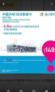 中國移動4G/3G中國內地10日 數據卡