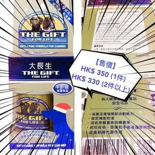 🇺🇸️The Gift for life 大長生 60粒裝
