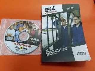 越獄 Prison Break 學英語