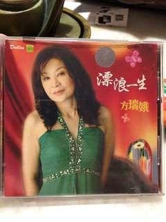 CD : 方瑞娥 - 漂浪一生