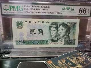 China / People Republic 2 Yuan 1980 (with special mark) (PMG Section)