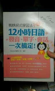 🚚 二手書:蜘蛛網式學習法:12小時日語發音,單字,會話一次搞定-日文學習書#12月良品半價