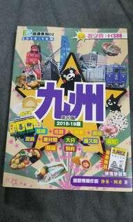 九洲旅遊書2018-19年 EZ自遊系列