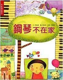 🚚 「二手 特價」【雙語繪本】鋼琴不在家(加送CD) 二手/童書/故事書/繪本/英語