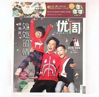 U Weekly Magazine Issue 678 优周刊 01 Dec 2018