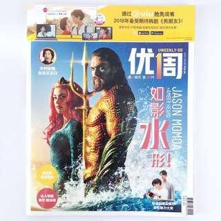 U Weekly Magazine Issue 679 优周刊 08 Dec 2018