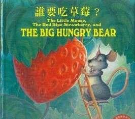 🚚 「二手特價」「雙語繪本附CD」 誰要吃草莓?  二手/童書/故事書/繪本/英語