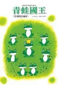 🚚 「二手特價」「繪本-青蛙國王 附CD」 二手/童書/故事書/繪本/國語注音