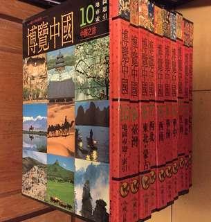 🚚 閱覽中國 精裝共10冊 中國百科