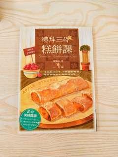 德法意經典點心美食系列套書(共4本)
