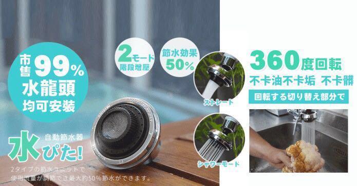 台灣製360度旋轉二段式增壓節水器