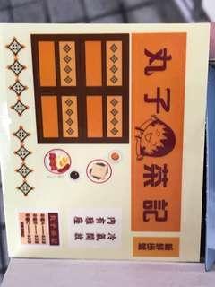 7-11 丸子茶記