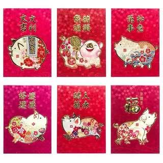 2019 CNY Red Packets