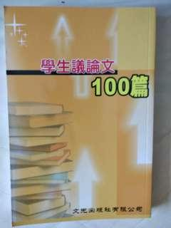 中文作文100篇(議論文)