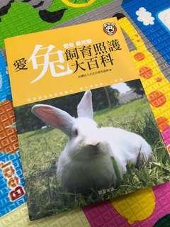 愛兔飼養大百科